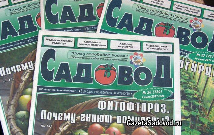 Интернет издания газета садовод