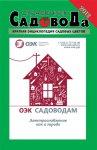 Справочник садовода - 2012