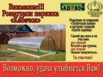 Розыгрыш парника от компании «Тепличный выбор» и интернет-издания «Газета садовод»