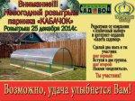 Новогодний розыгрыш от компании «Тепличный выбор» и интернет-издания «Газета садовод»