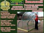 Розыгрыш от компании «Тепличный выбор» и интернет-издания «Газета садовод» 28.02.2015