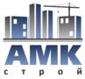 """ООО """"АМК Строй"""""""